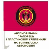 Автомобільний прапорець Морська Піхота