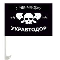 Автомобільний прапорець Я НЕНАВИДЖУ УКРАВТОДОР