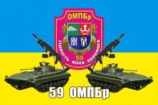 Прапор 59 ОМПБр