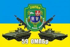Прапор 59 ОМПБр (знак олива)