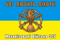 Прапор Бог Любить Піхоту! Механізовані Війська ЗСУ