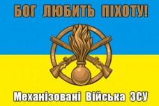 Купить Прапор Бог Любить Піхоту! Механізовані Війська ЗСУ в интернет-магазине Каптерка в Киеве и Украине