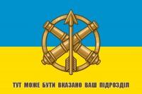 Прапор з знаком ППО-ЗРВ ЗСУ З вказаним підрозділом