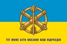 Купить Прапор з знаком ППО ЗСУ З вказаним підрозділом в интернет-магазине Каптерка в Киеве и Украине