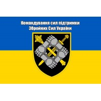 Прапор Командування Сил Підтримки Збройних Сил України