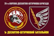 Прапор 1 ДШБ 79 ОДШБр 2 знаки