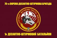 Прапор 1 ДШБ 79 ОДШБр Марун