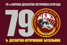 Прапор 1 ДШБ 79 ОДШБр ДШВ