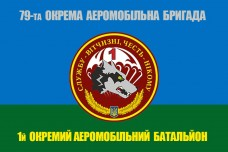 Прапор 1 Батальйон 79 бригада ВДВ ЗСУ