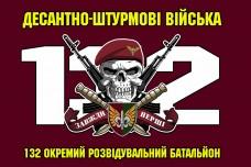 Прапор 132 Окремий Розвідувальний Батальйон ДШВ з черепом