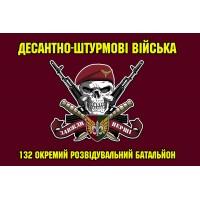 Прапор 132 ОРБ ДШВ з черепом
