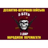 Прапор 5 БТГр, 3 ДШР (череп в береті)