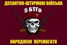 Купить Прапор 5 БТГР з черепом в интернет-магазине Каптерка в Киеве и Украине