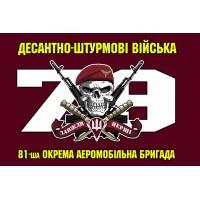 Прапор 79 ОДШБр ДШВ (марун з черепом)