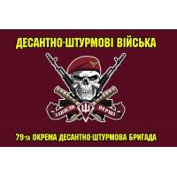 Прапор 79 ОДШБр ДШВ ЗСУ (марун з черепом)