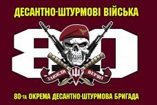 Прапор 80 ОДШБр марун з черепом