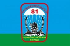 Флаг 81 ОАеМБр ВДВ України