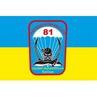 Флаг 81 ОАеМБр
