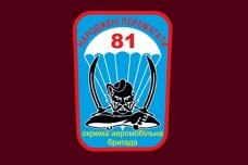 Флаг 81 ОАеМБр марун