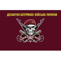 Прапор Десантно Штурмові Війська України З черепом в береті