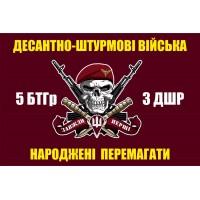 Прапор 5 БТГр, 3 ДШР