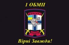 Флаг 1 ОБМП Вірні Завжди! (штат, чорний)