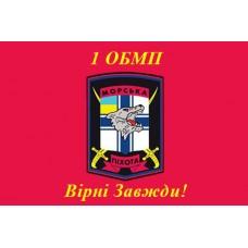 Флаг 1 ОБМП Вірні Завжди! (штат, малиновий)