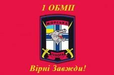 Прапор 1 ОБМП Вірні Завжди! (штат, малиновий)