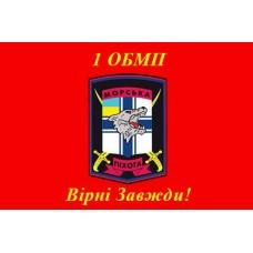 Флаг 1 ОБМП Вірні Завжди! (штат, червоний)