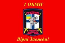 Прапор 1 ОБМП Вірні Завжди! (штат, червоний)