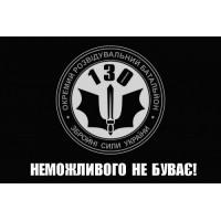 Прапор 130 ОРБ ЗСУ чорний