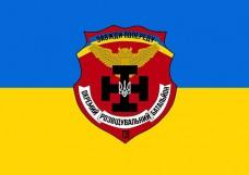 Купить Прапор 131 окремий розвідувальний батальйон 131 ОРБ в интернет-магазине Каптерка в Киеве и Украине