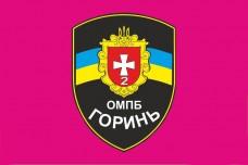 Прапор 2 ОМПБ Горинь (Малиновий)