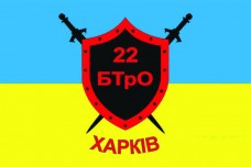 Флаг 22 БТРО Харків