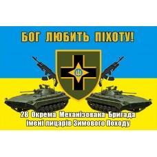 Прапор 28 окрема механізована бригада імені Лицарів Зимового Походу Бог любить Піхоту!