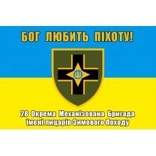 Прапор 28 ОМБр імені Лицарів Зимового Походу Бог любить Піхоту!