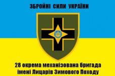 Купить Прапор 28 окрема механізована бригада імені Лицарів Зимового Походу в интернет-магазине Каптерка в Киеве и Украине