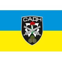 Прапор САДН 58 ОМПБр