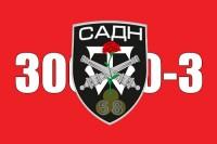 Прапор САДН 58 ОМПБр 300-30-3