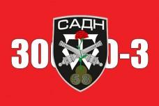 Купить Прапор САДН 58 ОМПБр 300-30-3 в интернет-магазине Каптерка в Киеве и Украине