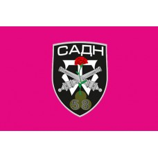 Прапор САДН 58 ОМПБр малиновий