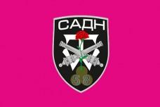 Купить Прапор САДН 58 ОМПБр малиновий в интернет-магазине Каптерка в Киеве и Украине