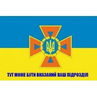 Прапор ДСНС України з написом, наприклад ваш підрозділ