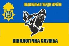 Купить Прапор Кінологічна Служба НГУ в интернет-магазине Каптерка в Киеве и Украине