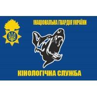 Прапор Кінологічна Служба - НАЦІОНАЛЬНА ГВАРДІЯ УКРАЇНИ