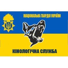 Прапор Кінологічна Служба НГУ