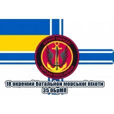 Прапор 18 окремий батальйон морської піхоти 35 ОБрМП