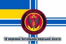 Прапор 18 окремий батальйон морської піхоти Морська пiхота України