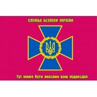 Прапор Служба Безпеки України з вказаним підрозділом