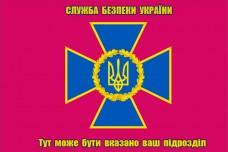 Купить Флаг Служба Безпеки України з вказаним підрозділом в интернет-магазине Каптерка в Киеве и Украине
